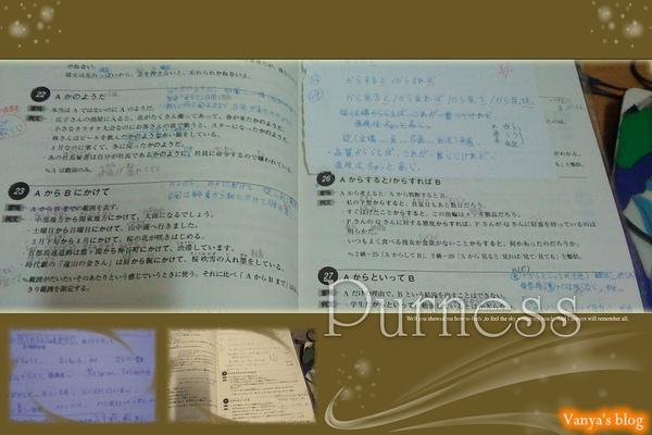 穎的日文課本,空白處較小