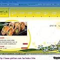 品田牧場網站
