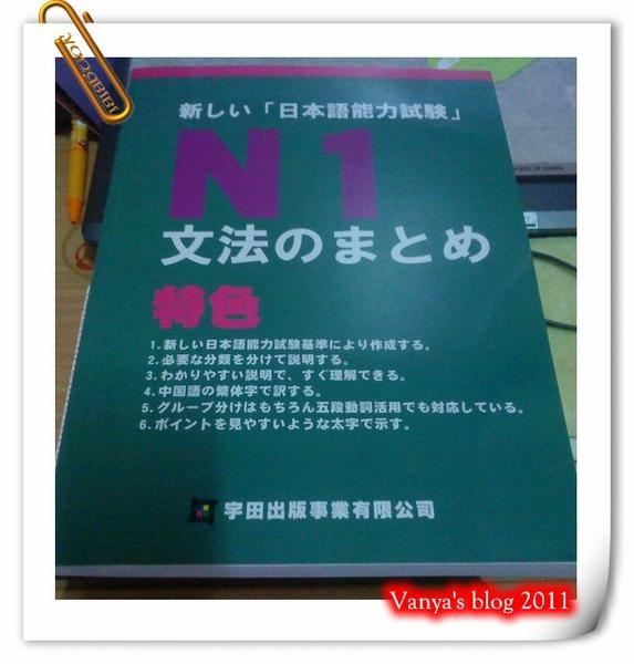 自修用的N1參考文法書