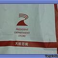 高雄大統和平店-紙袋