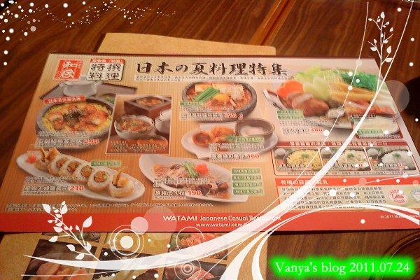 高雄五福大統之居食屋和民-夏日特別菜單