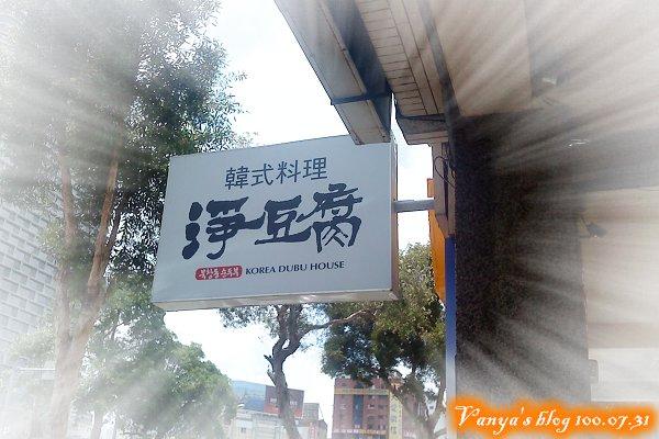 高雄韓式料理之淨豆腐