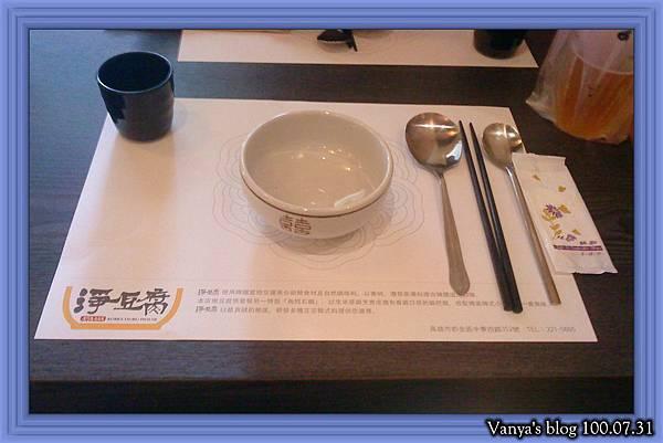 高雄韓式料理之淨豆腐-個人餐具