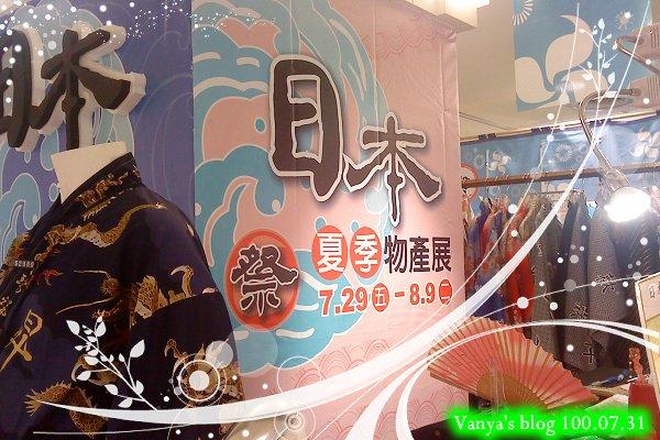 高雄漢神百貨8F-日本夏季物產展