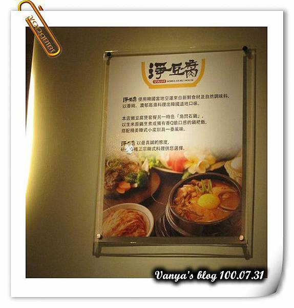 高雄韓式料理-淨豆腐