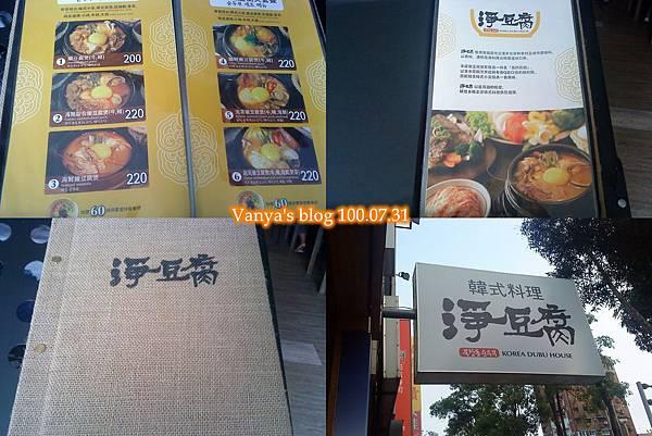 高雄韓式料理之淨豆腐-菜單