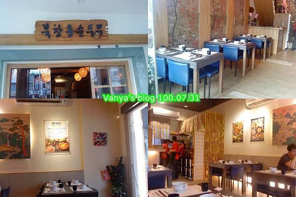 高雄韓式料理之淨豆腐-室內照