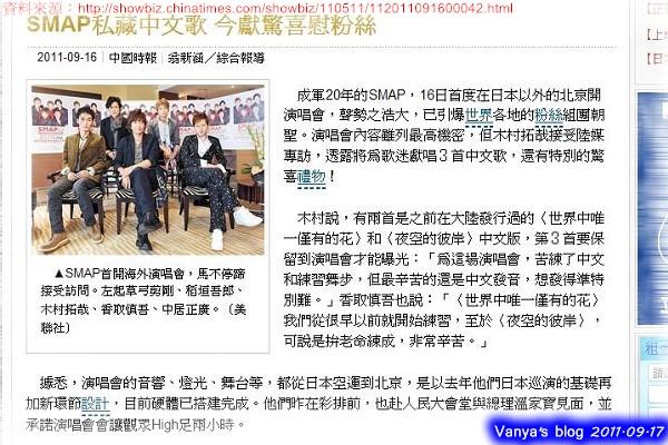 SMAP北京演唱會專訪-中國時報網路版