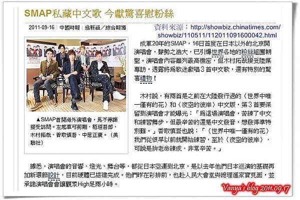 SMAP北京演唱會專訪-中國時報特別報導