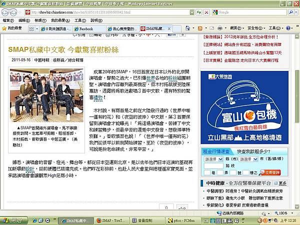 SMAP北京演唱會專訪-中國時報報導