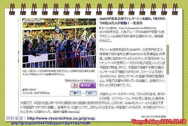 SMAP北京演唱會-日本奇摩新聞引用
