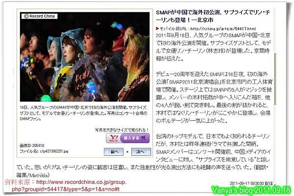 SMAP北京演唱會-日本奇摩新聞引用...