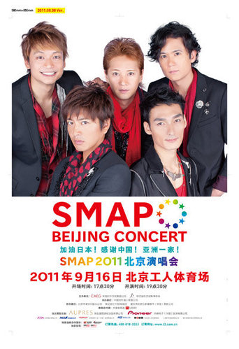 SMAP北京演唱會-宣傳海報