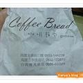 某家咖啡麵包專賣