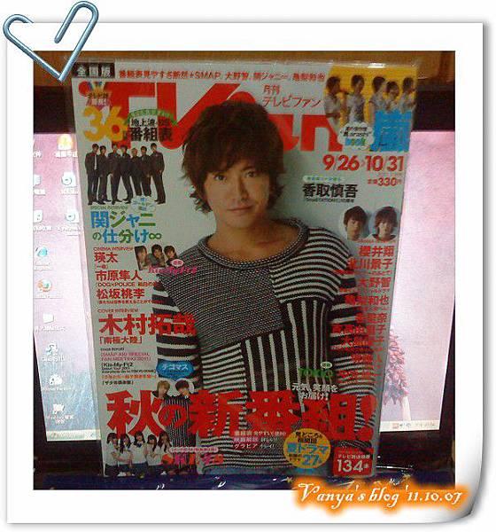TVfan2011.11-表紙