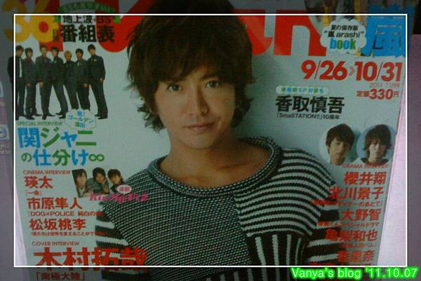 TVfan2011.11-表紙近照