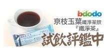 bdodo 京枝玉葉系列飲品-纖淨茶試喝活動