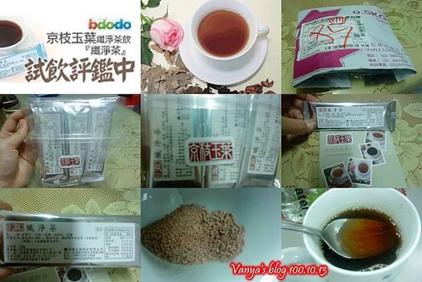 bdodo 京枝玉葉系列飲品-纖淨茶之穎的九連拍