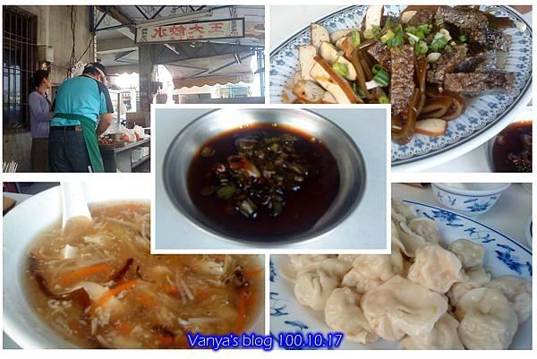 高雄水餃大王-水餃、專門醬沺、切盤及酸辣湯等