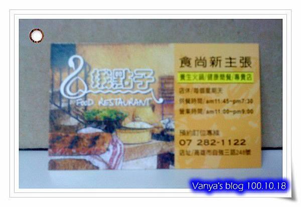 高雄前金區娥點子餐館名片