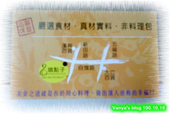 高雄前金區娥點子餐館名片,背面地址