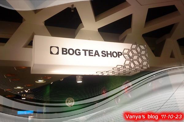 高雄夢時代3F-波哥茶館