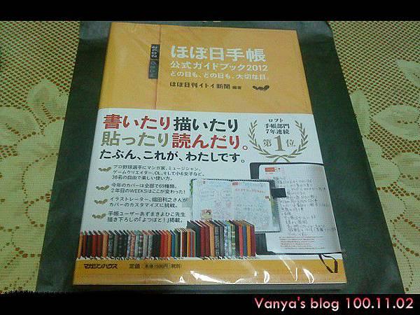 高雄大遠百17F誠品-hobo 2012 手帳公式書,全日文