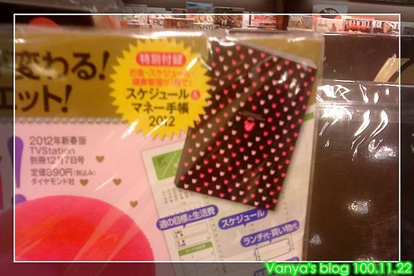 日雜Wanna-贈送明年度2012可愛手帳