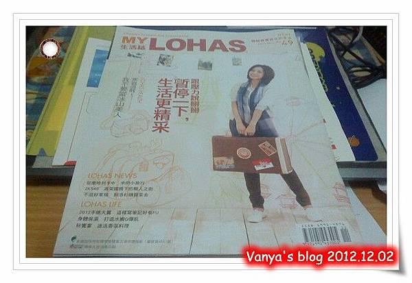 LOHAS誌NO.49,有2012手帳大賞