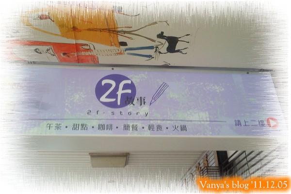 高雄新田路2樓的故事-前身為普普的風,花漾簡棧...