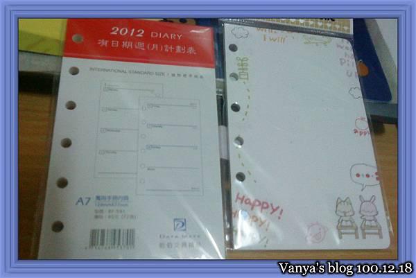 高雄中山9*9文具店-2012活頁記事及空白內頁