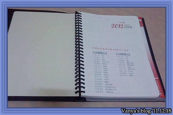 2012工商日誌活頁-新換入