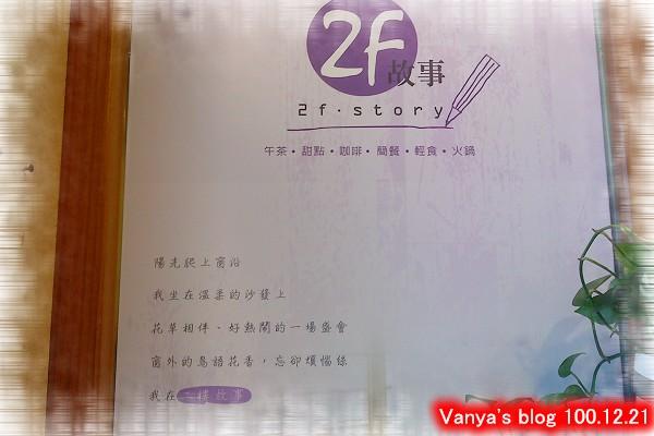 高雄2樓的故事-關於2F的故事...