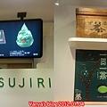 高雄漢神百貨之TSUJIRI-看板等