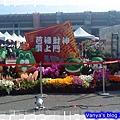 高雄文化中心-芭樂棗子園遊會