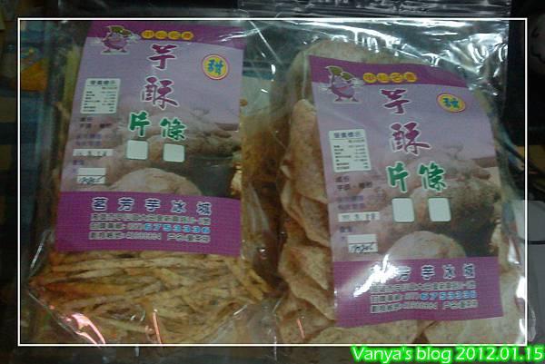 高雄文化中心-芭樂棗子園遊會,甲仙芋頭之芋頭餅乾(甜)共100元