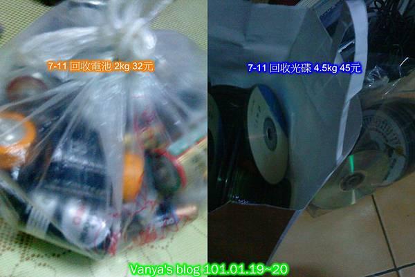 7-11 資源回收電池及光碟,折扣換咖啡!