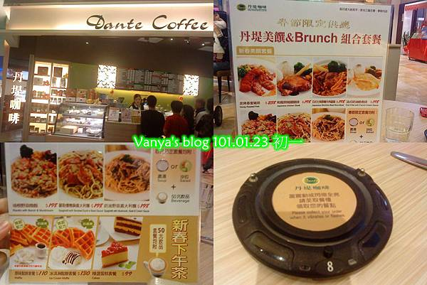 高雄夢時代-BF1丹堤咖啡,菜單及號碼機