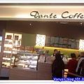 高雄夢時代-BF1丹堤咖啡