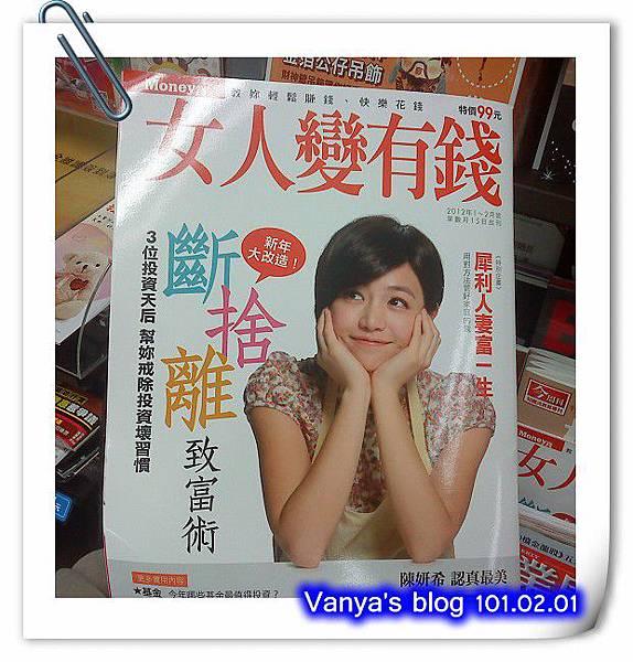 2012年NO.19 女人變有錢雜誌
