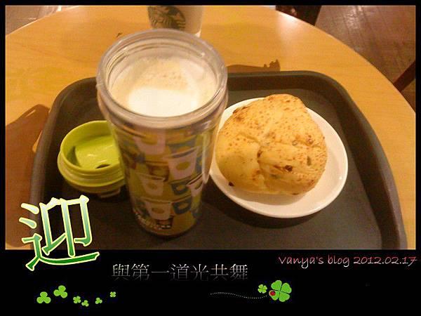 高雄星巴克青年門市-晚茶組合,零脂熱拿鐵和義式橄欖麵包