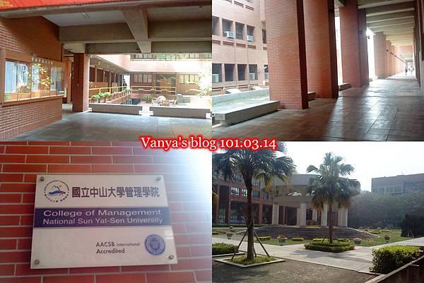 中山大學廣場-管理學院