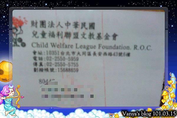 兒福聯盟捐款收據