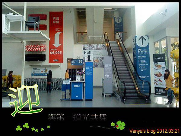 高雄IKEA-1F入口