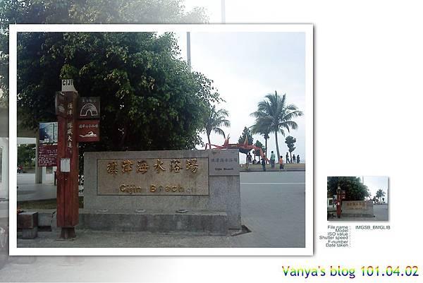 高雄鼓山、旗津遊-海水浴場