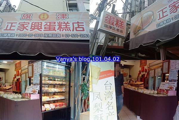 高雄鼓山、旗津遊-知名正興蛋糕店