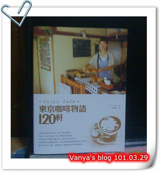 東京咖啡物語120軒,in大立誠品