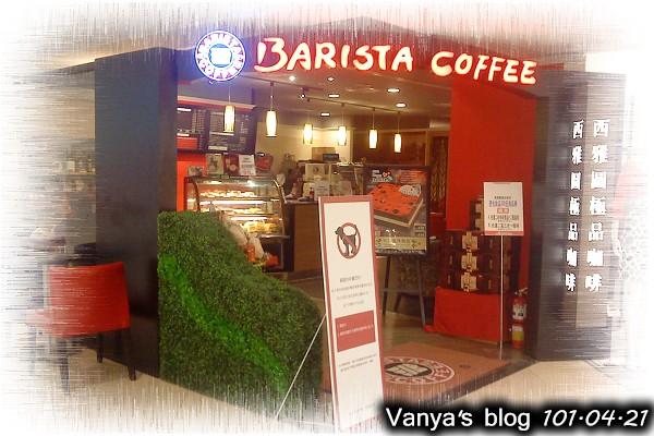 高雄漢神4F西雅圖咖啡-店門側面