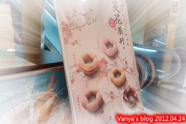 Mister donuts漢神店-新系列甜甜圈