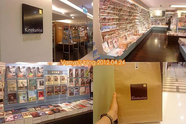 高雄紀伊國屋BF3-日文雜誌區、新書區和敗了日雜兩本